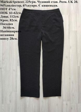 Женские брюки большой размер размер 54 uk 20