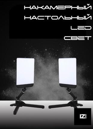 СКИДКА! Свет LED для ПРЕДМЕТНОЙ съемки настольный\накамерный