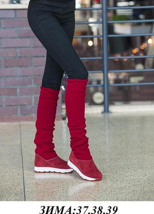 Сапоги сапог-чулок ботфорты ботинки