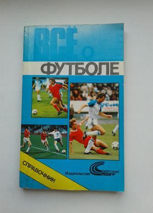 Советский футбол.