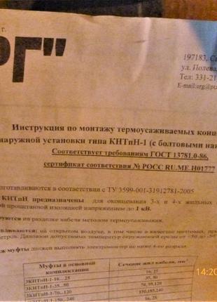 Муфта концевая 4КНТПН-1-35/50,  3 компл