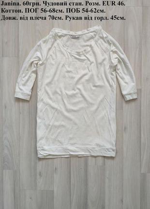 Женская футболка большой размер eur 46