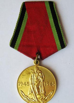 Медаль СССР 20 лет Победы.