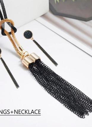 Набор украшений длинная цепочка ожерелье и длинные черные серьги
