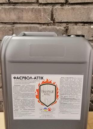 Антисептик-антипірен для деревини. Каністра 20 кг. Вогнебіозахист