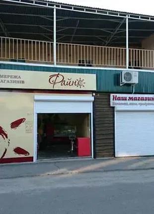 Аренда в Кирилловке: магазин маф,киоск,батискаф,торговый павильон