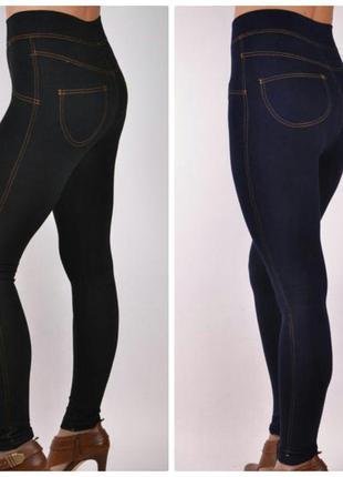 Лосины леггинсы джеггинсы под джинс