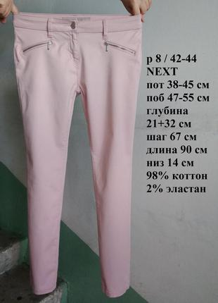 Р 8 / 42-44 стильные базовые пудровые джинсы штаны брюки скинн...
