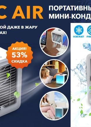 Мини - кондиционер «Arctic air»