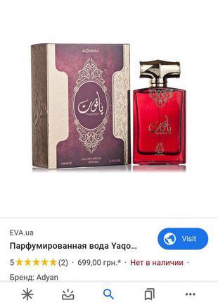 Продам парфюм.  производство дубай