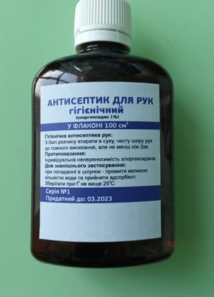 Антисептик гигиенический для рук 100мл
