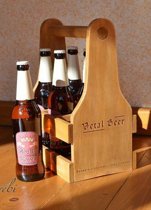 Деревянные ящики для пива из дерева на подарок другу мужу брату