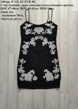 Красивое черное платье узор цветы