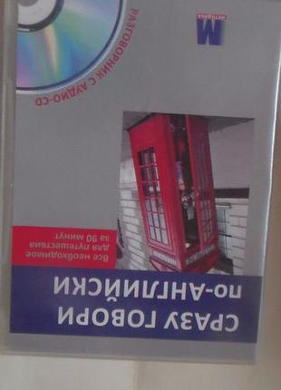 Сд компакт диск cd английский язык разговорник курс обучение и...