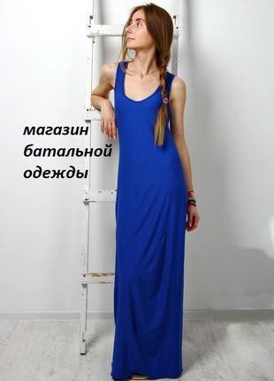 Платье сарафан длинный в пол