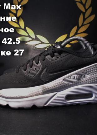 Nike air max кроссовки размер 42.5