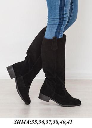 Женские сапоги распродажа