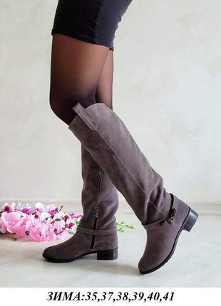 Высокие сапоги из натуральной кожи замши ботфорты ботинки