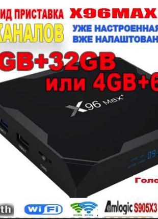 Мощная ТВ приставка X96MAX Plus 4Гб+32/64Гб смарт X96 tv box а...