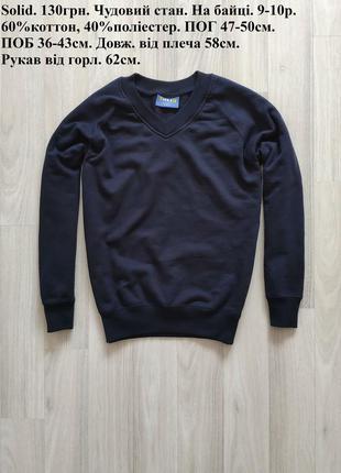 Пуловер свитер мальчику на байке 9-10лет
