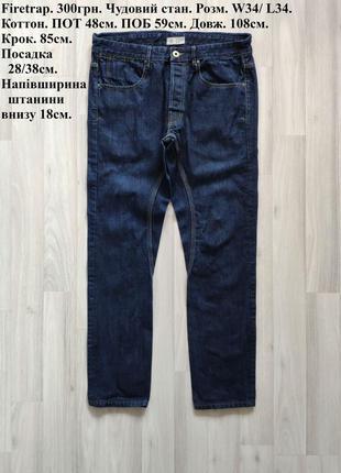 Очень классные мужские синие джинсы размер 34