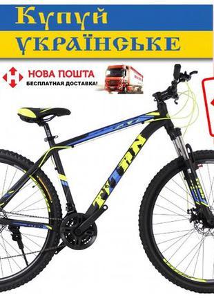 """РАСПРОДАЖА! Алюминиевый горный велосипед Titan Extreme 26"""", 29"""""""