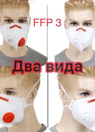 Респиратор Маска FFP3 защитная медицинская
