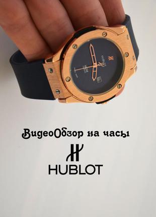 Наручные часы hublot + видеообзор