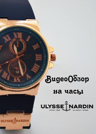 Мужские часы  ulysse nardin + видеообзор
