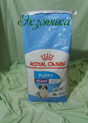 Royal Canin Giant Pupy 15кг( роял гигант паппи)