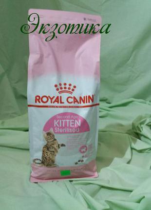 Royal Canin Kitten Sterilised 2кг (стерилизованные котята роял...