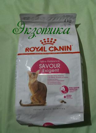 Royal Canin Эксиджент Сейвор 4 кг Для привередливых кошек