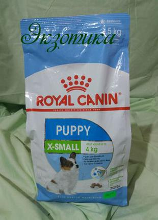 Royal Canin X-Small pappy 4 кг (роял паппи щенки до 10 месяцев)