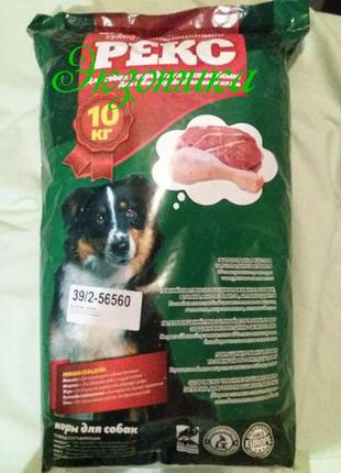 "Корм 10 кг для собак по доступной цене ""РЕКС Стандарт"""