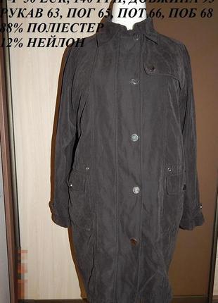 Плащ-пальто большой размер