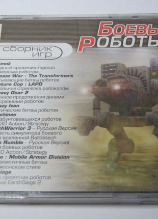 Диск с игрой для ПК | Боевые Роботы ( Сборник Игр )
