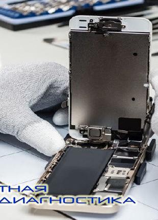 Ремонт телефонов и планшетов в Днепре