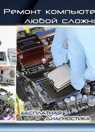 Ремонт компьютеров и ноутбуков в Днепре