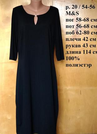 Р 20 / 54-56 стильное базовое нарядное черное длинное платье с...