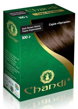 Хна для волосся CHANDI Темно-коричневий 100 г (натуральна фарба)