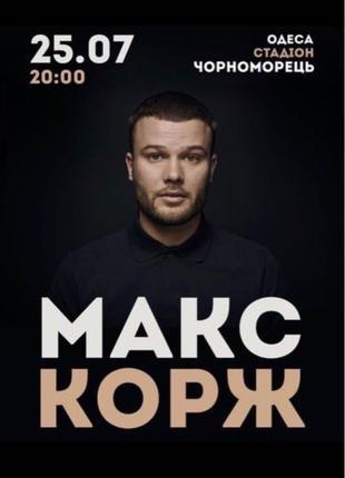 Билеты на концерт Макса Коржа в Одессе 25.07