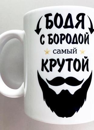 Именная чашка подарок бородачу другу мужу брату