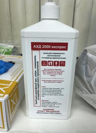 Антисептик АХД 2000 Экспресс