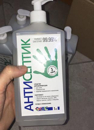 Антисептик для рук и поверхностей 99,99% гигиеническое средство