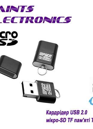 Кардрідер портативний USB 2.0 micro-SD TF