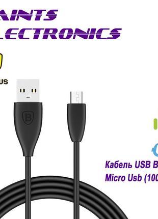 Кабель USB Baseus Micro USB