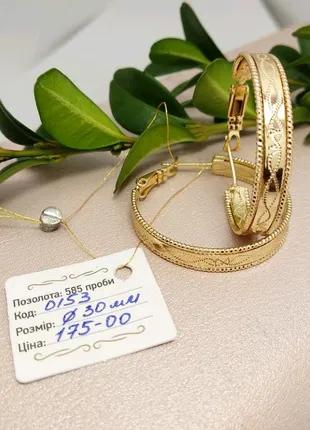 Серьги-кольца - медицинское золото