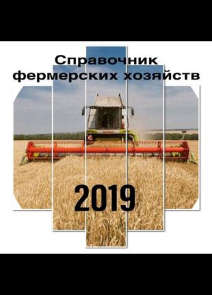 База данных агропредприятий Украины