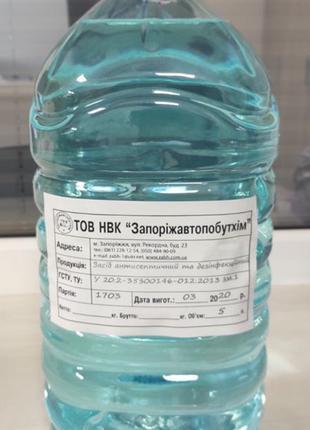 Санитайзер Антисептик для рук и не только 5 литров