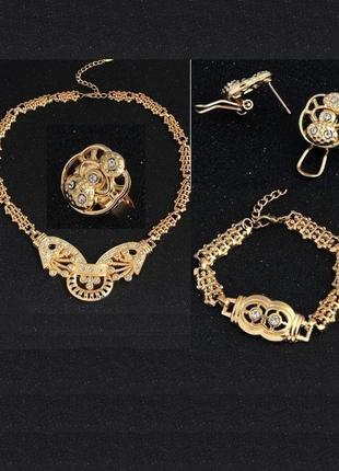 Набор из 4-х украшений колье, серьги, браслет, кольцо, серьги,...